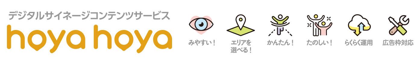 デジタルサイネージコンテンツサービスhoyahoya