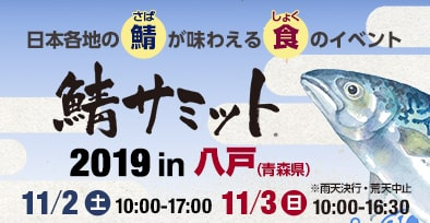 鯖サミット in 銚子